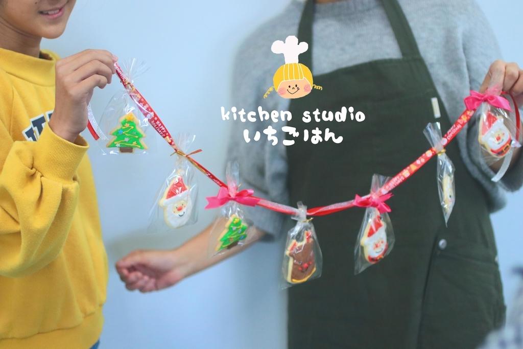 f:id:kitchenstudio-ichigohan:20181130000152j:plain
