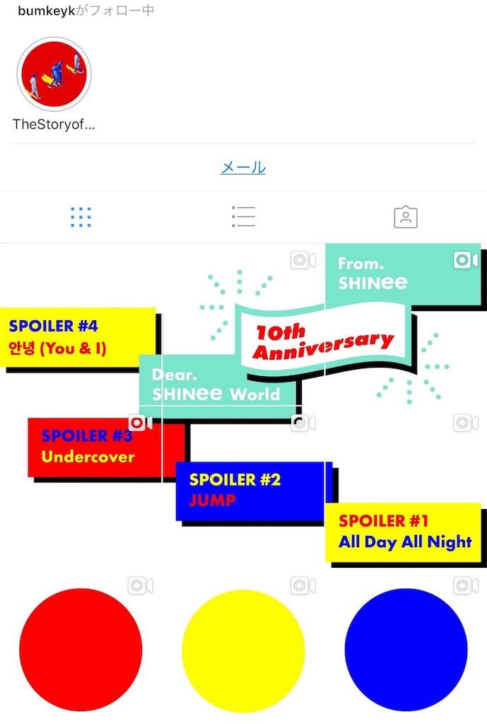 世界が輝きはじめた日    SHINeeデビュー10周年の画像