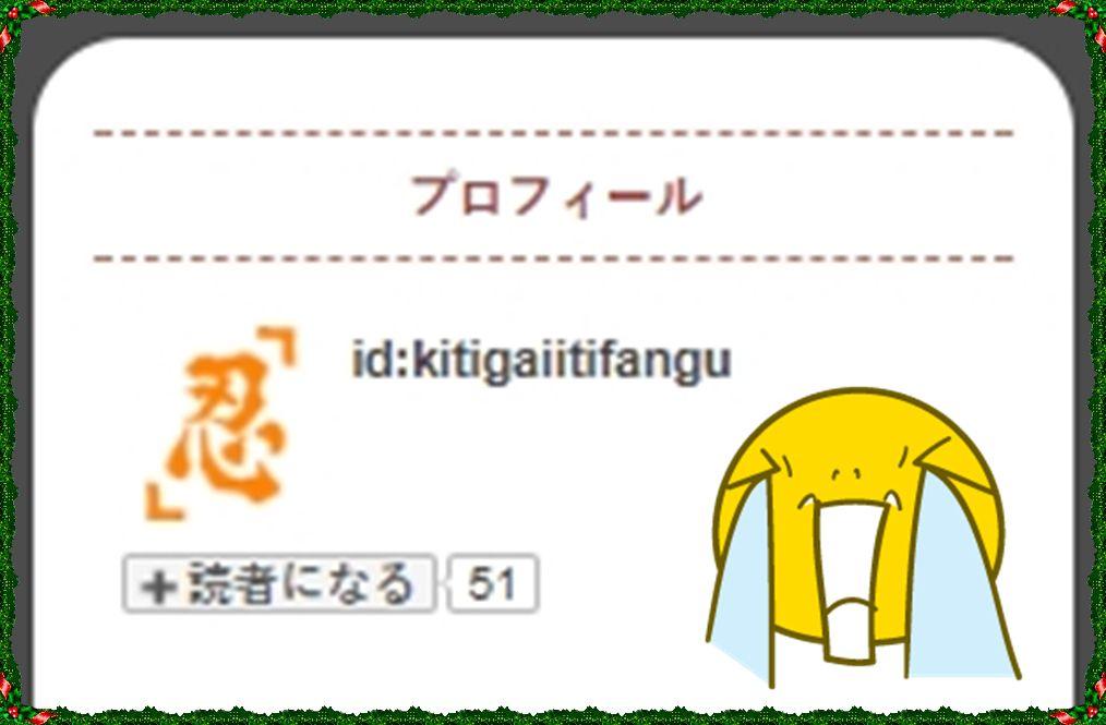 f:id:kitigaiitifangu:20180202182138j:plain