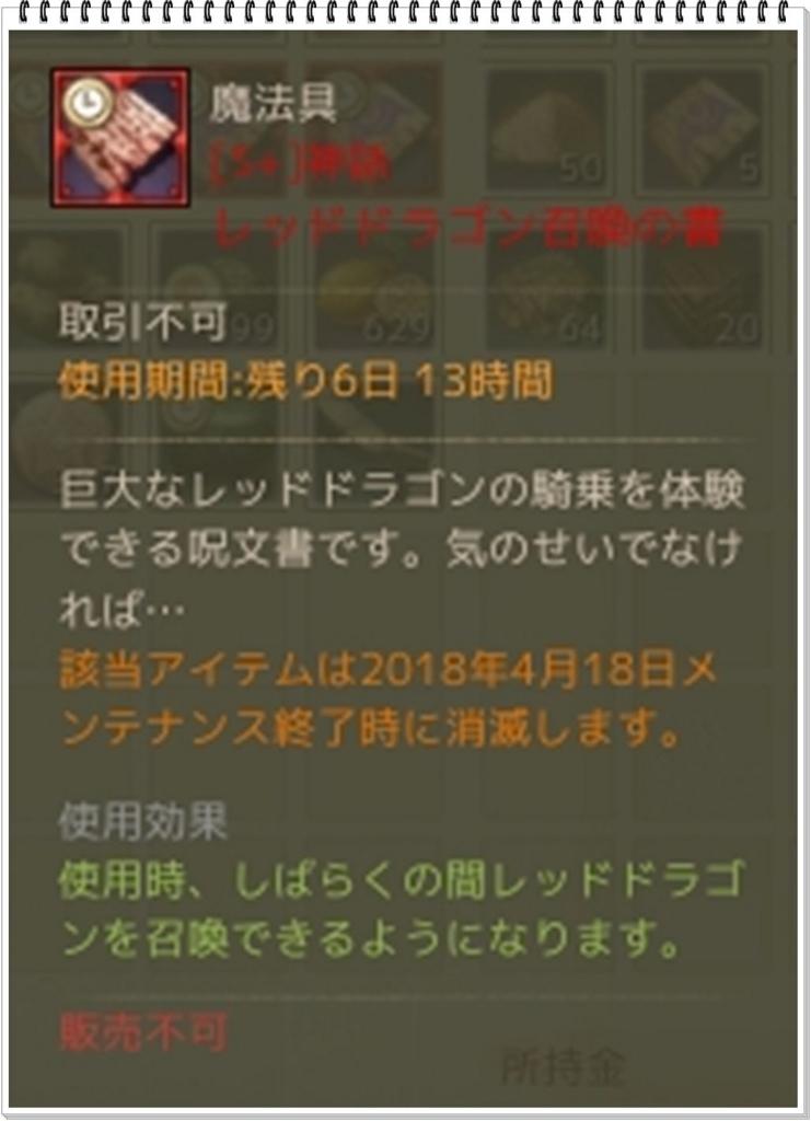 f:id:kitigaiitifangu:20180411212819j:plain