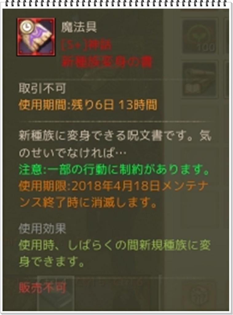 f:id:kitigaiitifangu:20180411212934j:plain