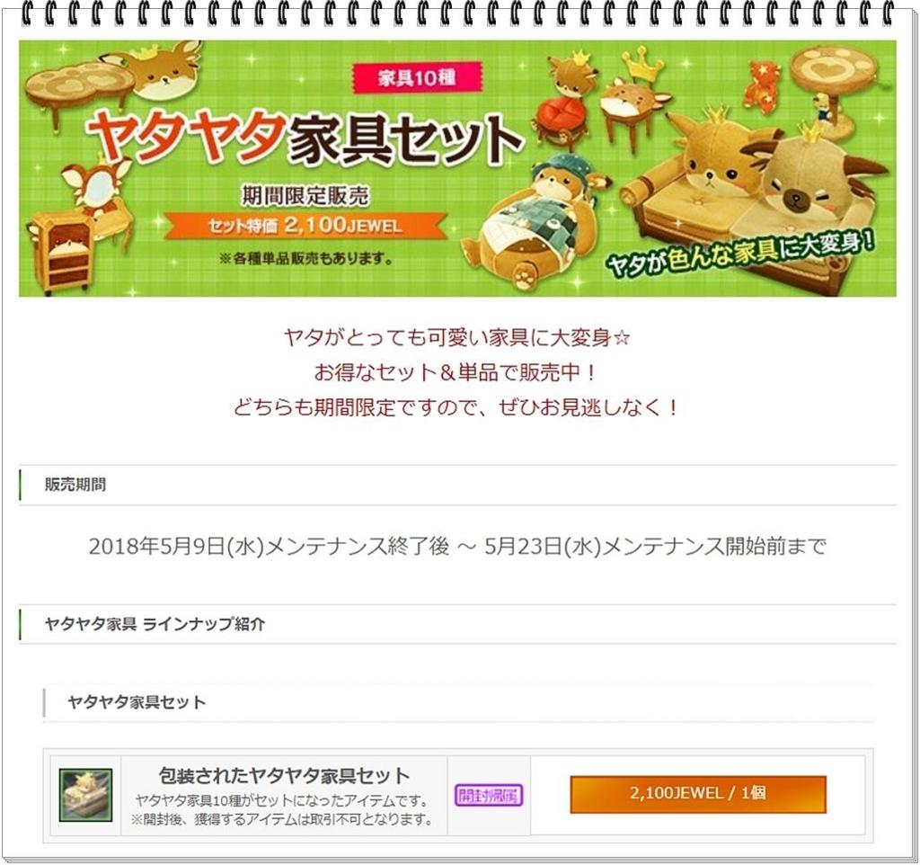 f:id:kitigaiitifangu:20180510195455j:plain