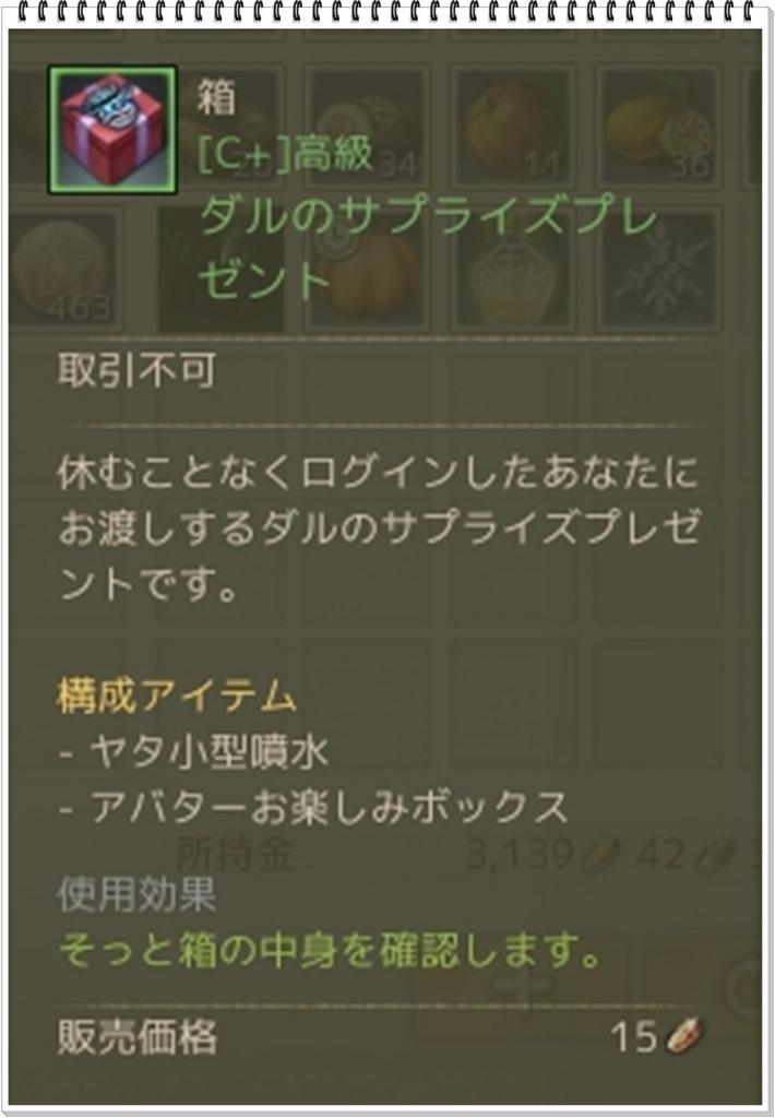 f:id:kitigaiitifangu:20180515222900j:plain