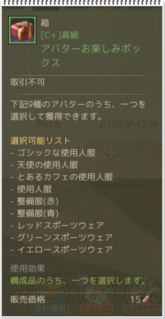 f:id:kitigaiitifangu:20180515223343j:plain
