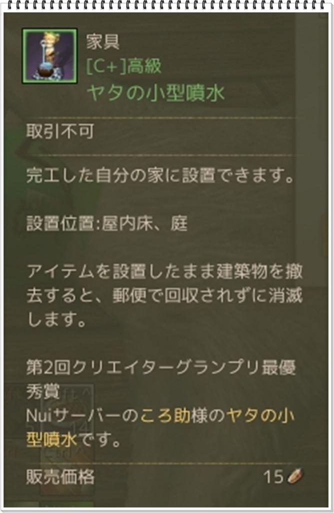 f:id:kitigaiitifangu:20180516222156j:plain