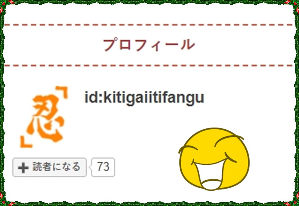 f:id:kitigaiitifangu:20180607174341j:plain