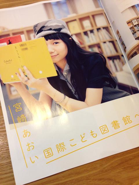 宮崎あおいと国際子ども図書館
