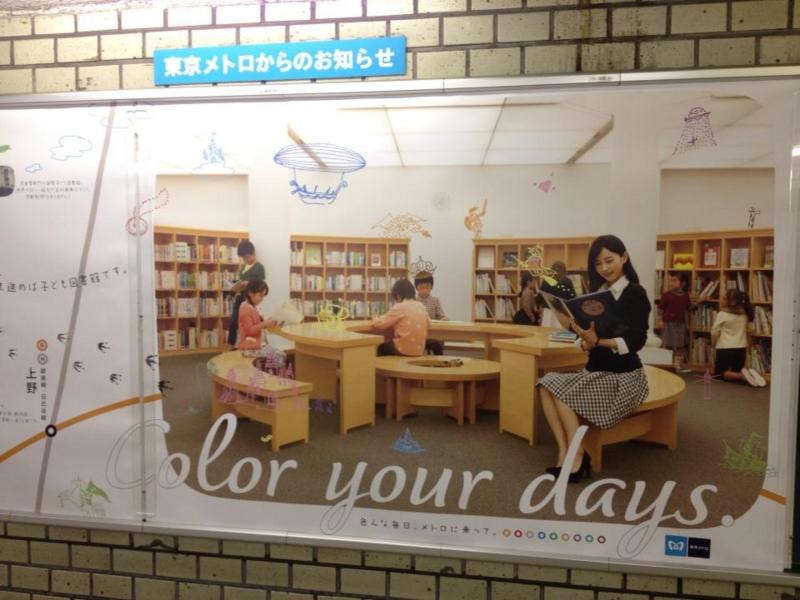 堀北真希×国際子ども図書館(東京メトロ)