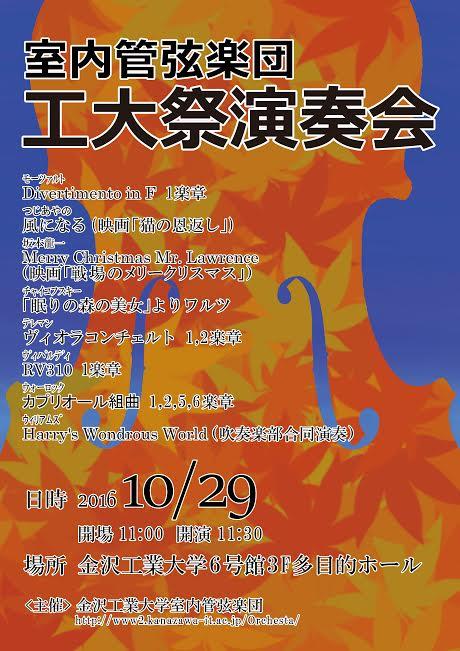 f:id:kitorchestra:20161008001835p:plain