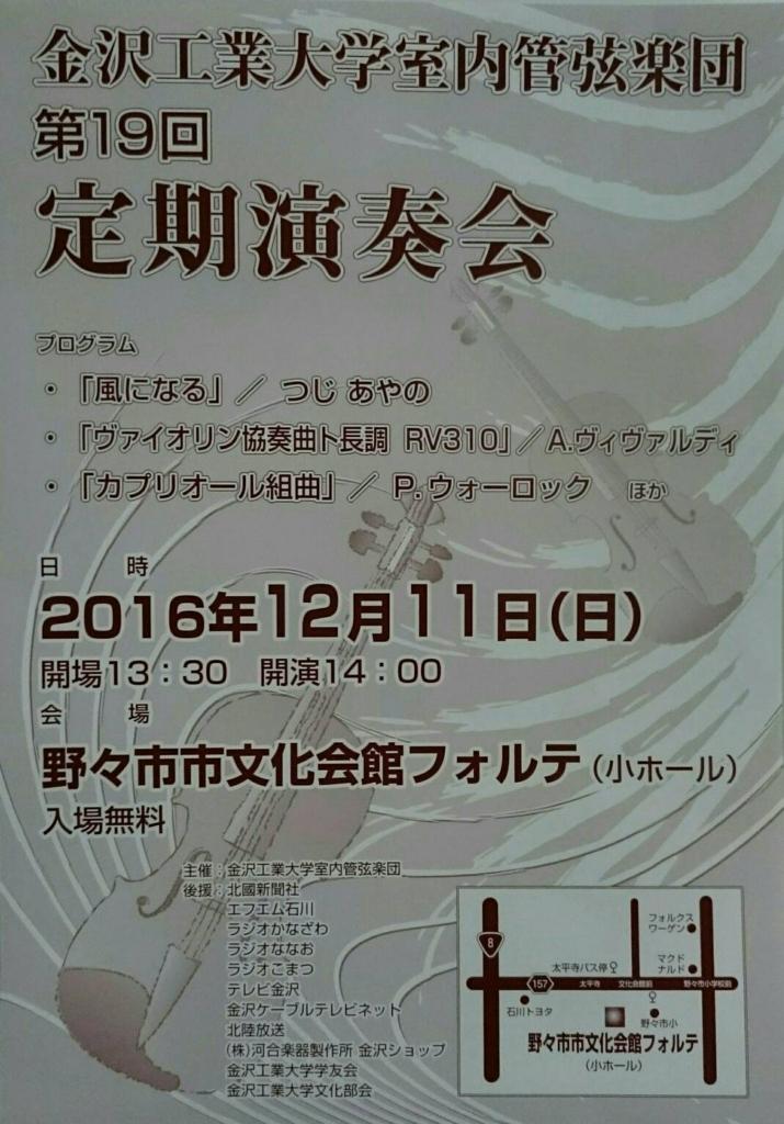 f:id:kitorchestra:20161117000723j:plain