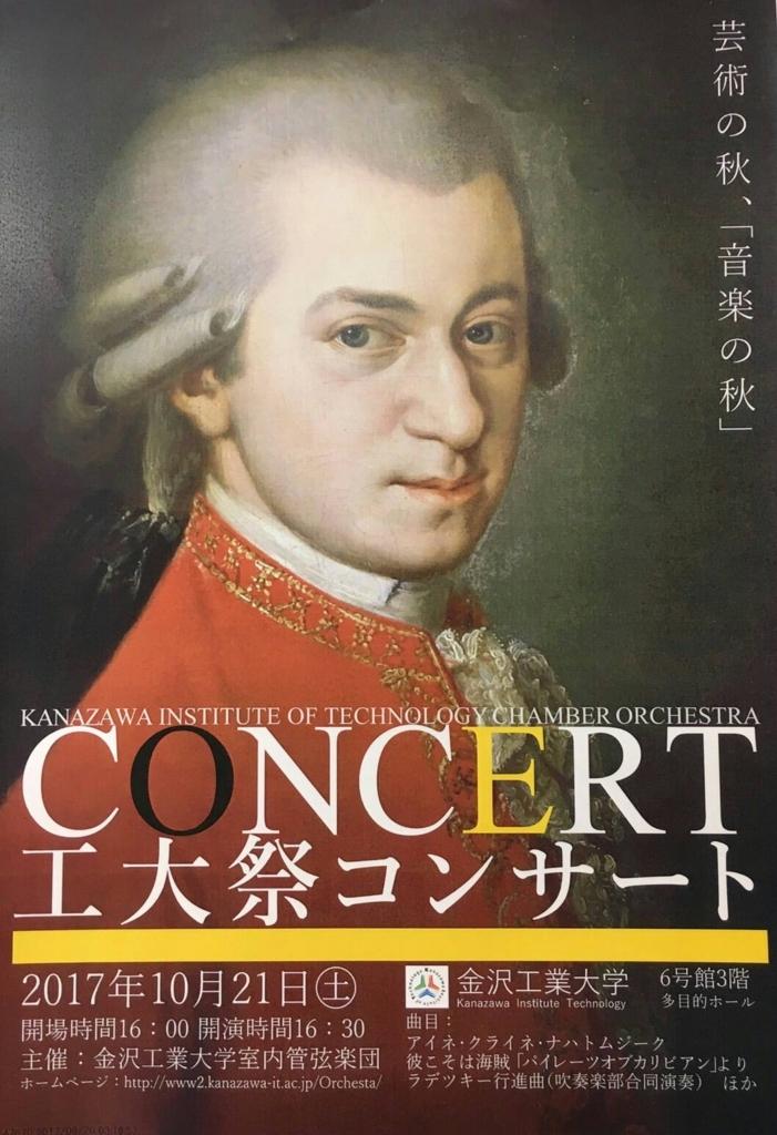 f:id:kitorchestra:20171017130020j:plain