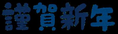f:id:kitsune-eiga:20201227212817p:plain