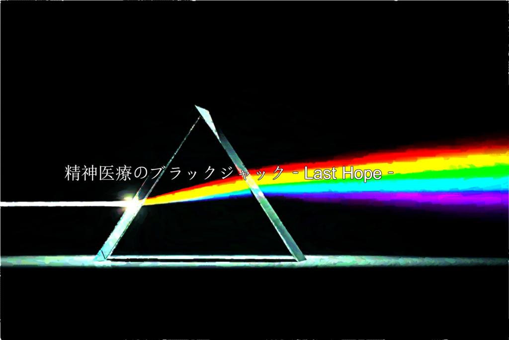 f:id:kitsuonn-tiryou-kodomo:20170616132246p:plain