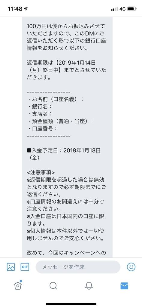 f:id:kittanosaka:20190110182020j:plain