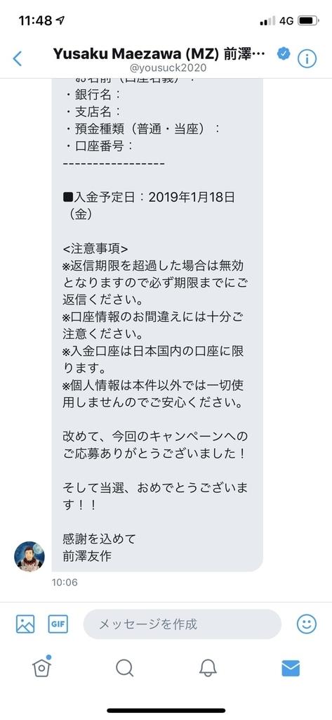 f:id:kittanosaka:20190110182040j:plain