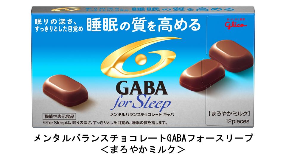 グリコのGABA  for Sleep