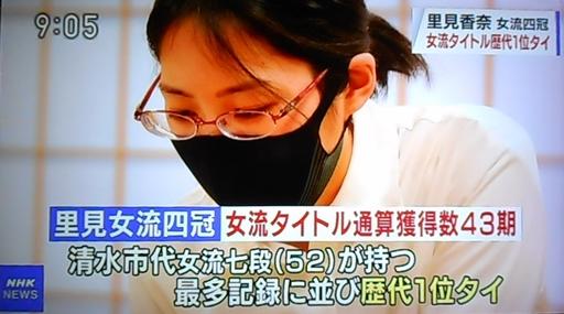 里見香奈 女流名人 kana satomi