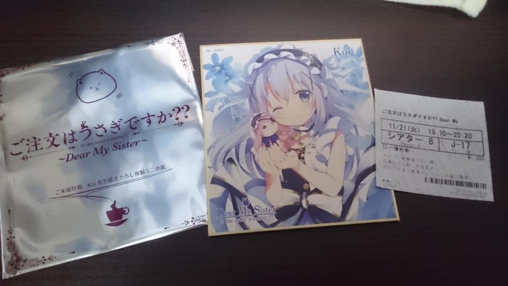f:id:kituneko-510:20171121214943j:plain