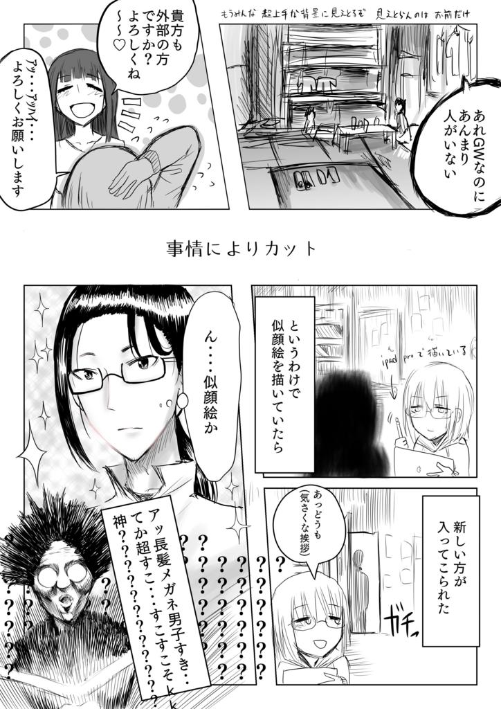f:id:kiwamono:20180614105409j:plain