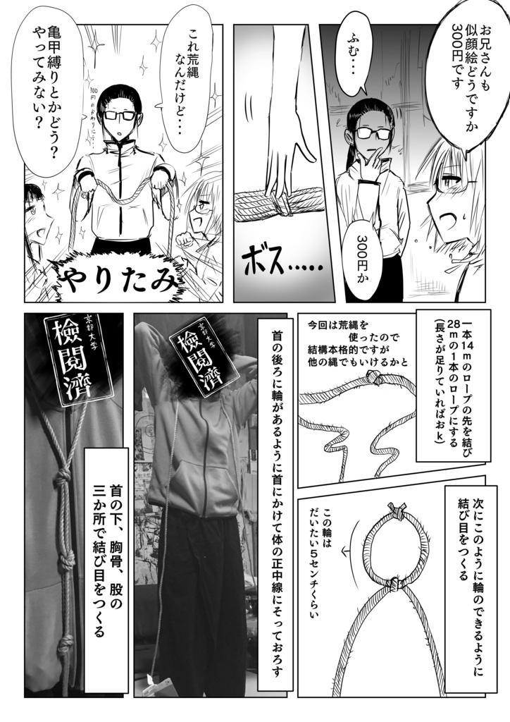 f:id:kiwamono:20180614105429j:plain