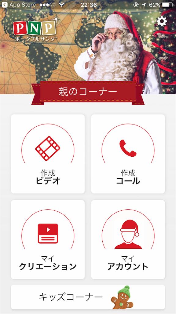 f:id:kiwi-chan:20161220224724p:image