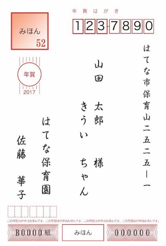 f:id:kiwi-chan:20161225133551j:image