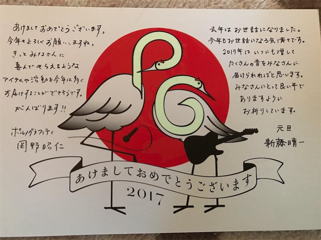 f:id:kiwi-chan:20170101140839j:image