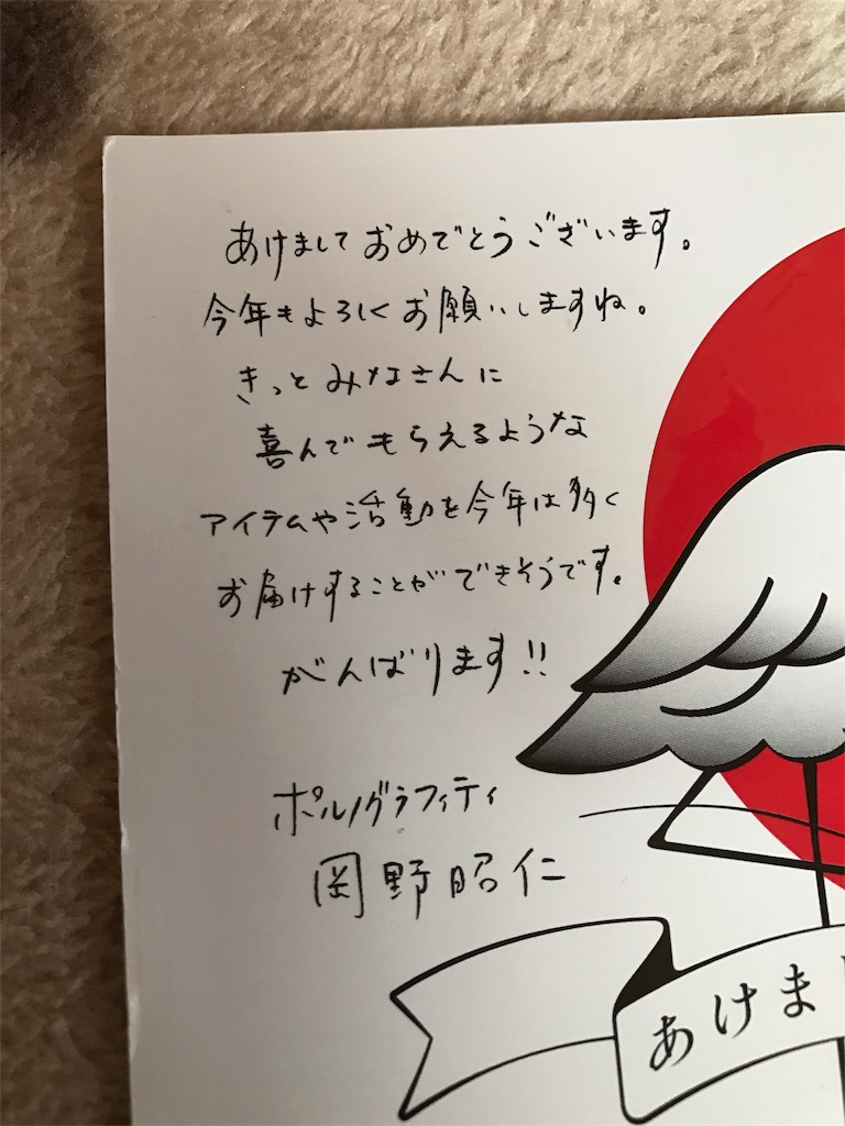 f:id:kiwi-chan:20170101141119j:image