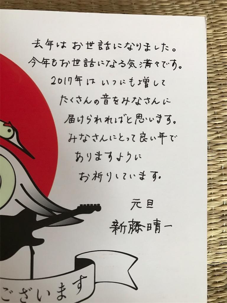 f:id:kiwi-chan:20170101141532j:image