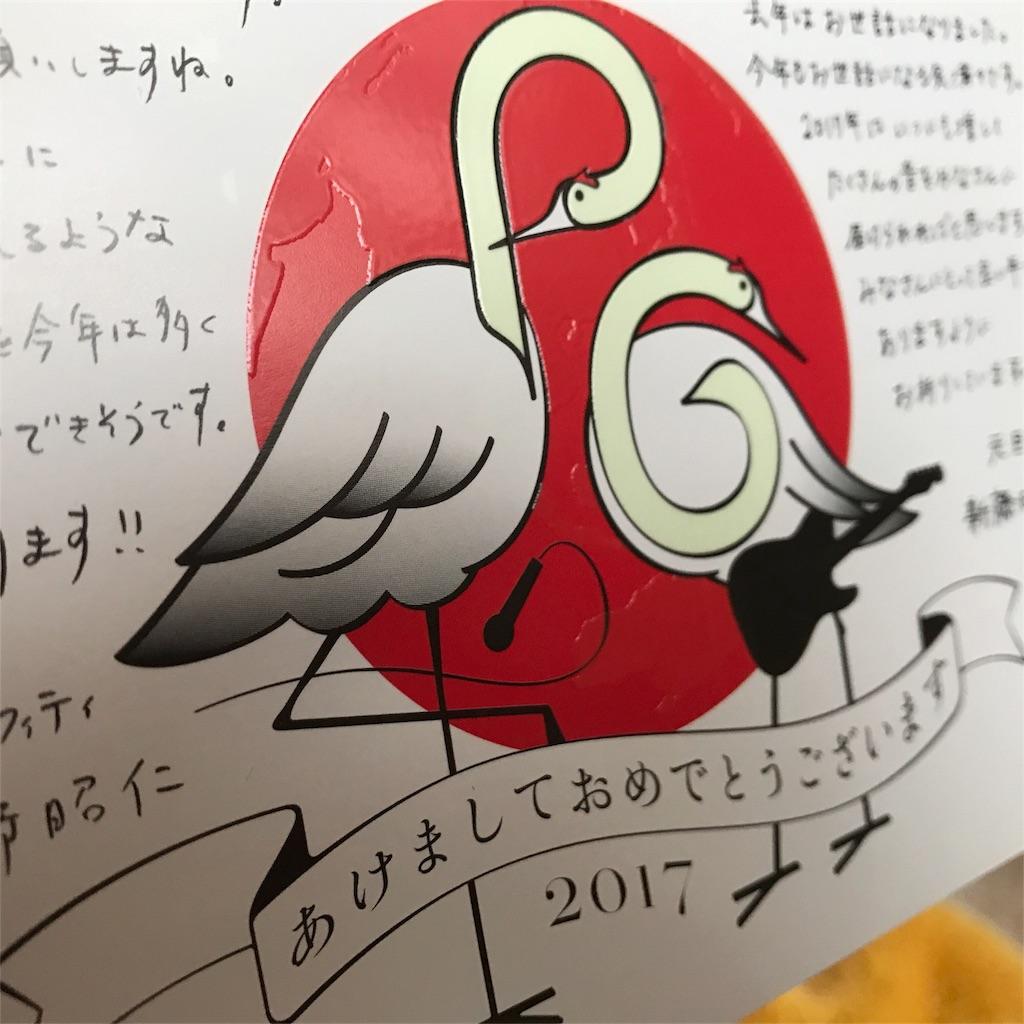f:id:kiwi-chan:20170101142054j:image