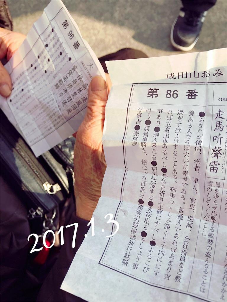 f:id:kiwi-chan:20170103154626j:image