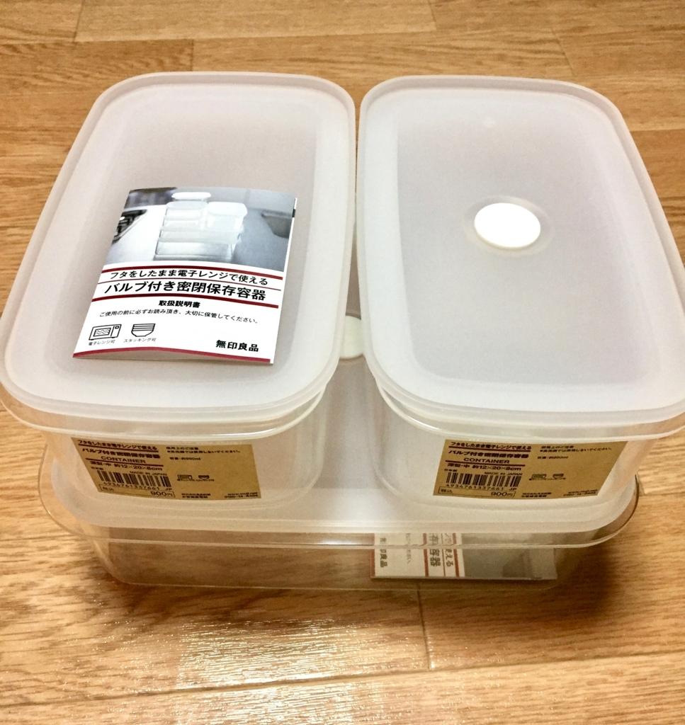 無印良品の保存容器との比較