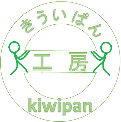 f:id:kiwipan:20161203162657p:plain