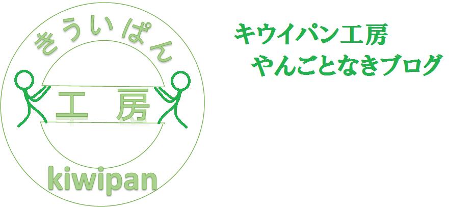 f:id:kiwipan:20161203163201p:plain