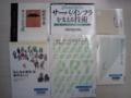 [本][図書館]2008-09-10