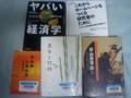 [本][図書館]2009-05-21