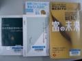[本][図書館]2009-06-13