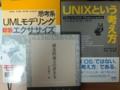 [購入][本]2012-08-31