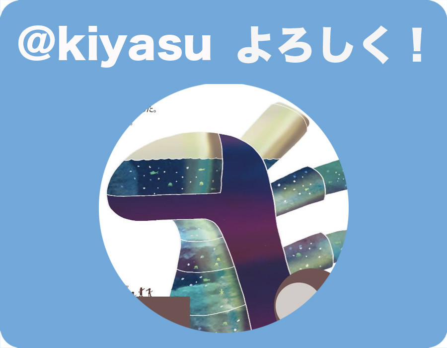 f:id:kiyasu:20200311003849j:plain