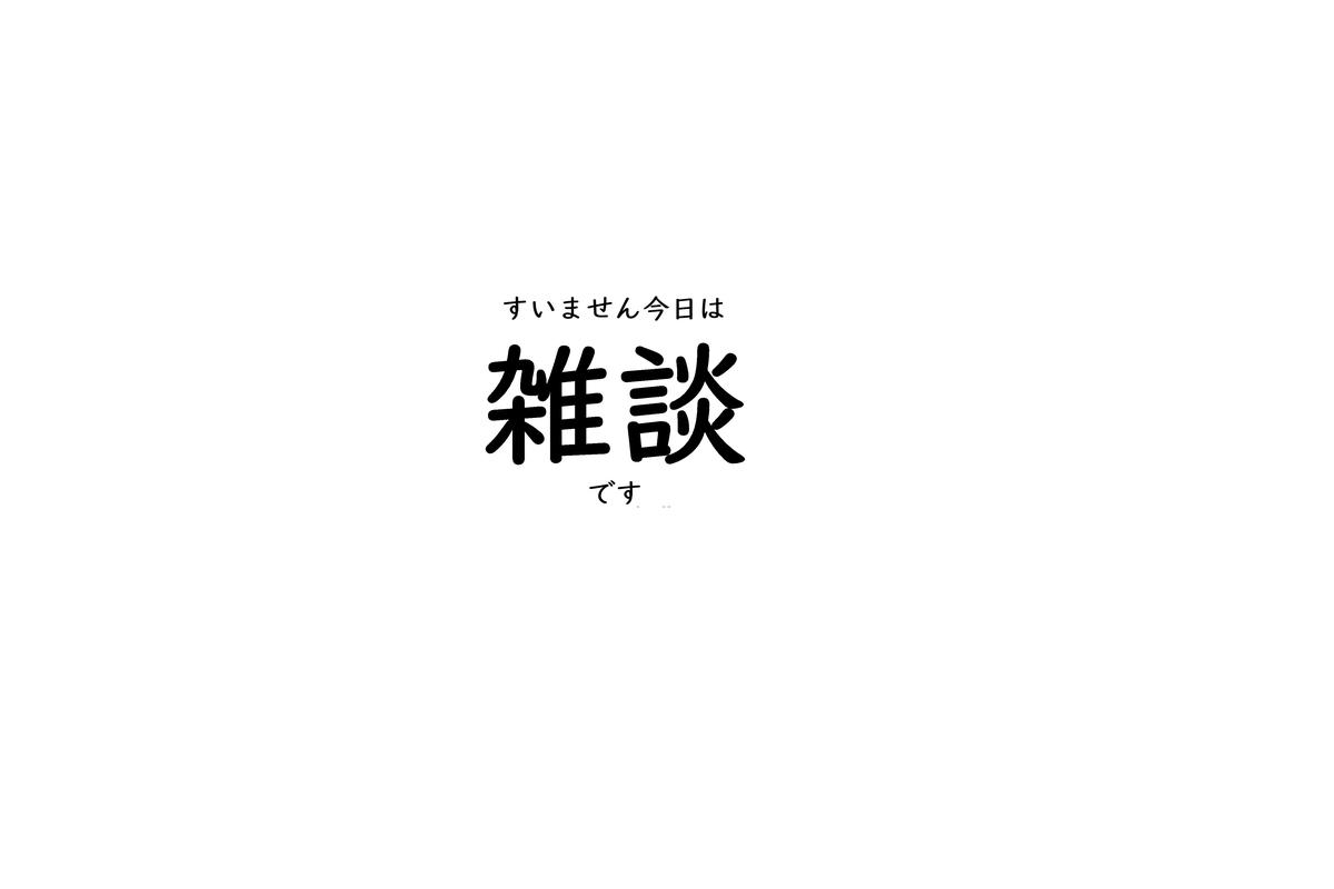 f:id:kiyo-binbou:20200327141613j:plain
