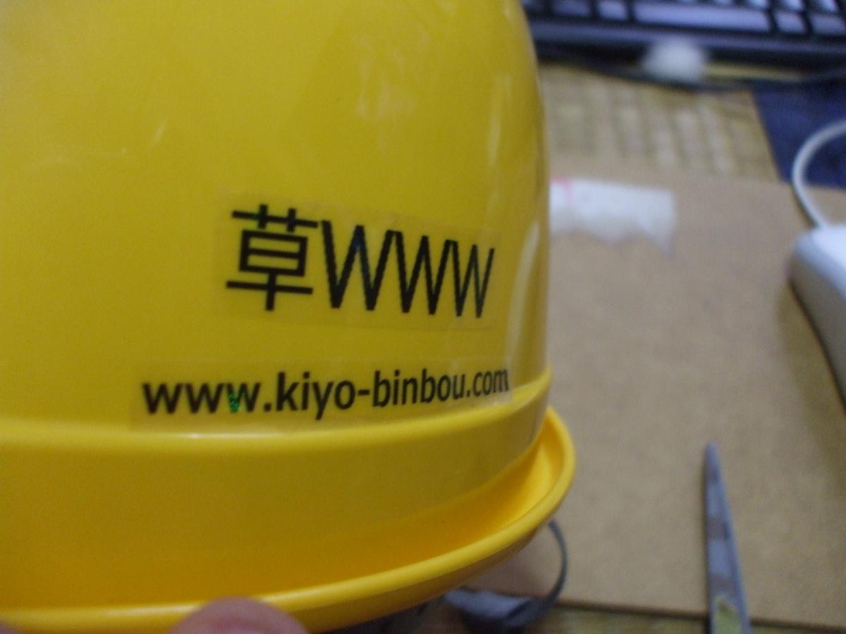 f:id:kiyo-binbou:20200605132811j:plain