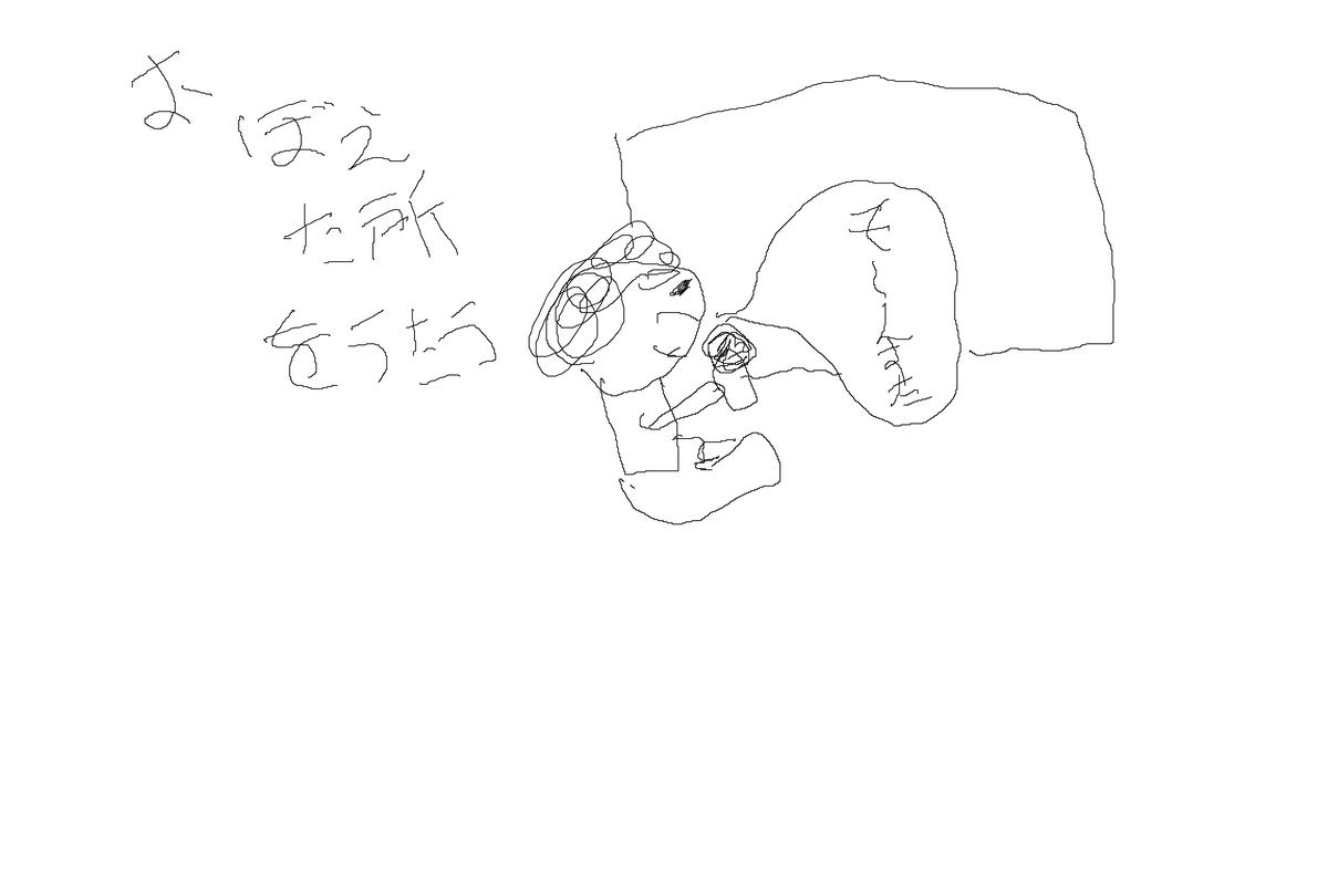 f:id:kiyo-binbou:20200617134256j:plain