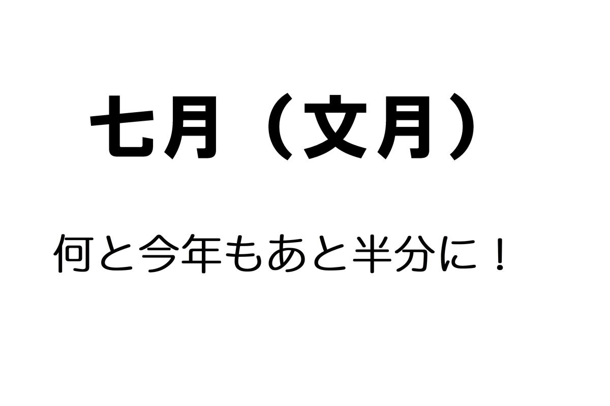 f:id:kiyo-binbou:20200630155405j:plain