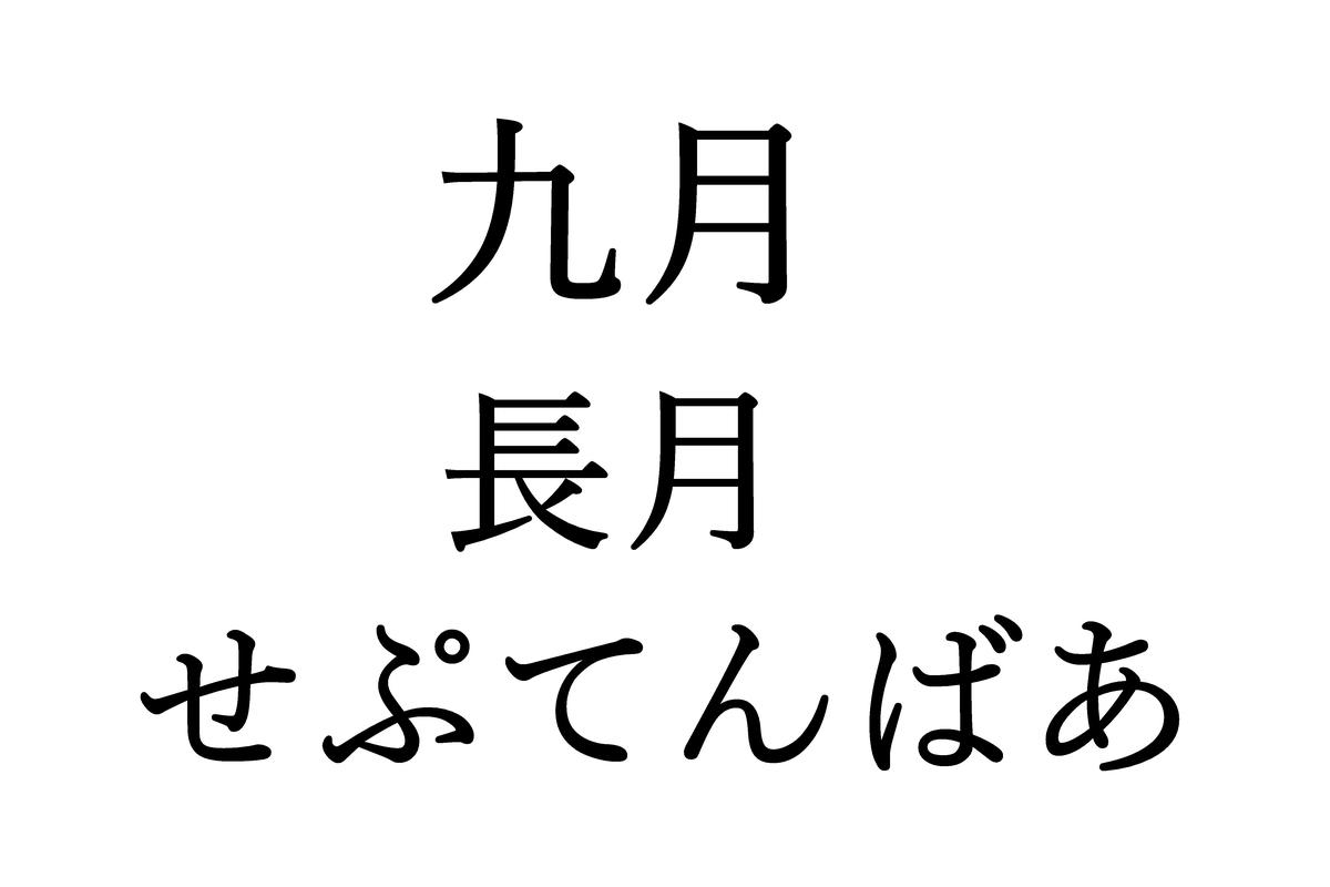 f:id:kiyo-binbou:20200831204352j:plain