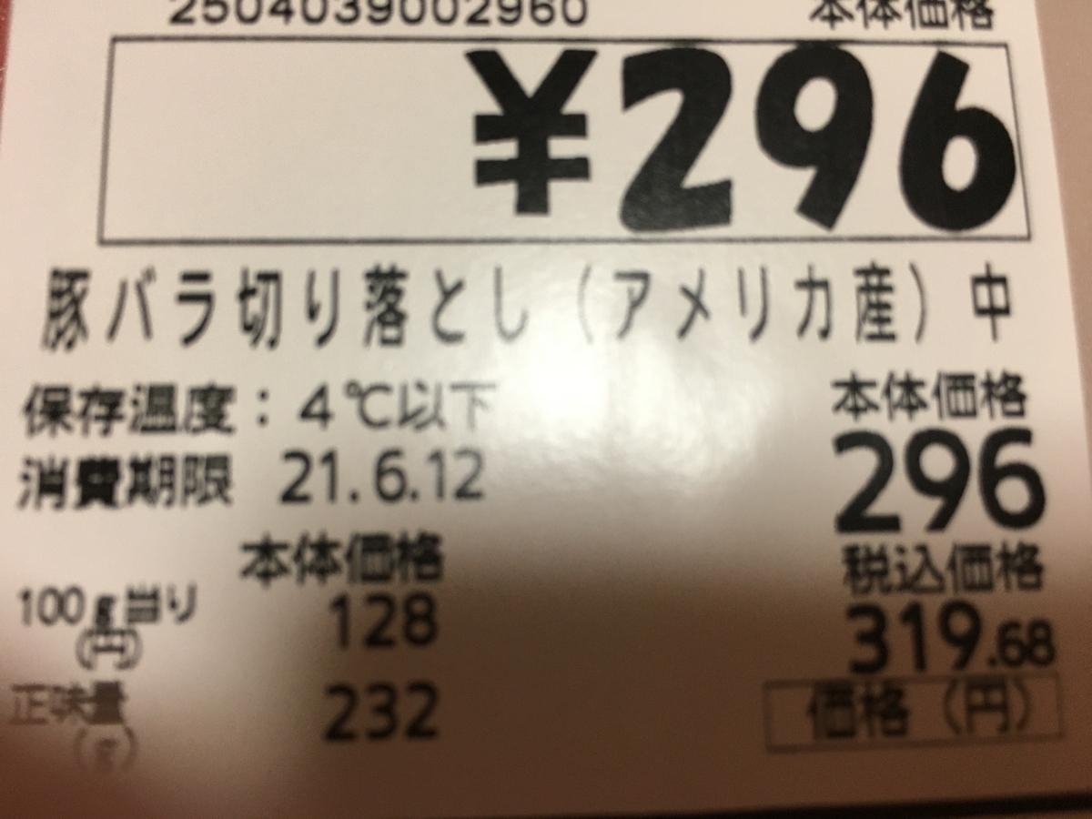 f:id:kiyo-binbou:20210611073643j:plain