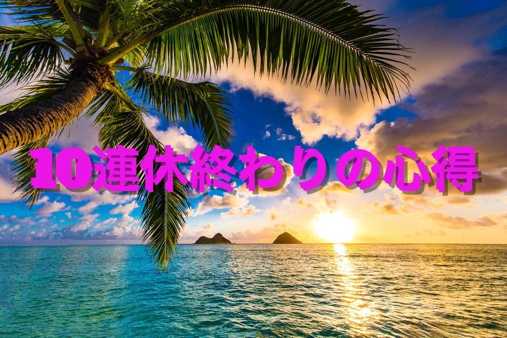 f:id:kiyo-blog1:20190505171747j:plain