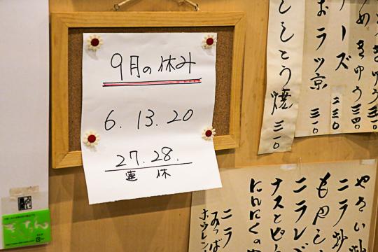 f:id:kiyo-maro:20160901220552j:plain