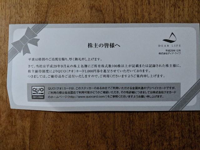 f:id:kiyo2017:20171223021108j:image