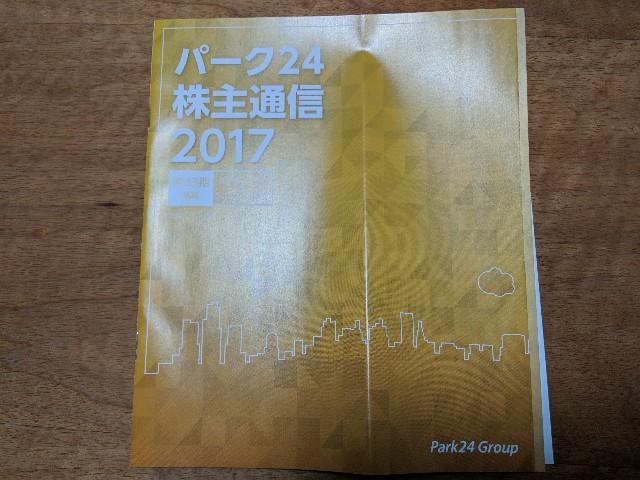 f:id:kiyo2017:20180219010007j:image