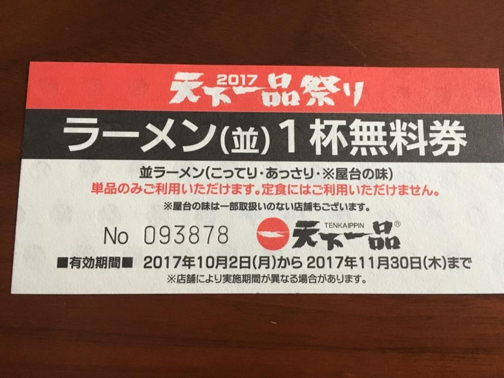 f:id:kiyo468:20171001185826j:plain